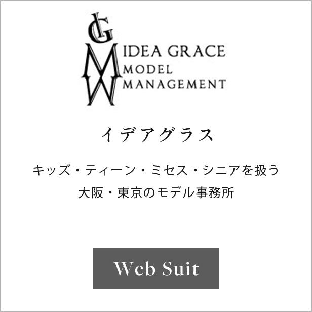 IDEA GRACE